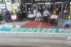 경기 장애인차별철폐연대 의정부시청서 집회 시위