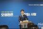 경기 의정부(갑) 더불어민주당 오영환 예비후보 출마 기자회견 나서